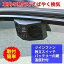 【送料無料】車用品 車内用 換気扇 扇風機 車載 ツインファ...