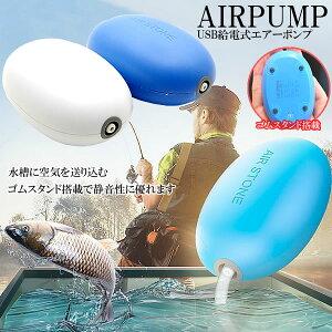 【送料無料】ポータブル エアーポンプ ブクブク USB給電 消音 水槽ポンプ 携帯 釣り 熱帯魚 生き餌