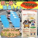 【メール便/送料無料】4点セット 簡易 携帯 トイレ 凝固剤...