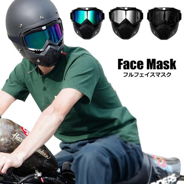 バイクヘルメットフルフェイスマスク汎用ハードタイプシールドゴーグルミラー防塵防風ツーリングサバゲージェッペルジェットヘルメッ