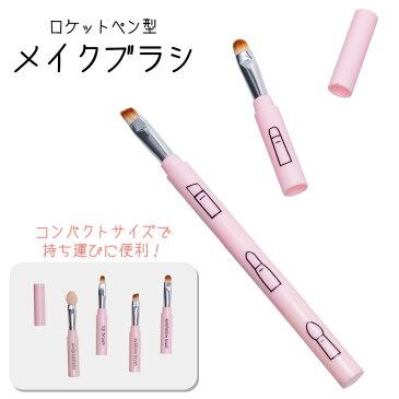 【メール便/送料無料】メイクブラシ セット 可愛い ロケットペン型 携帯 収納 かわいい 持ち運び コンパクト ミニ 便利
