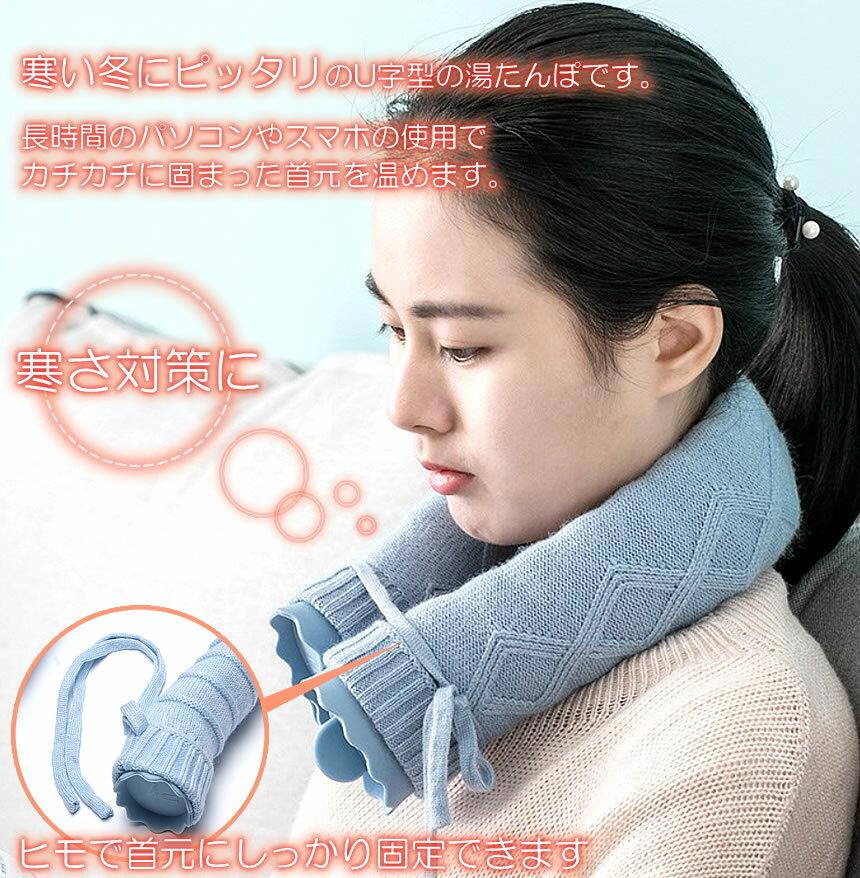 湯たんぽ首用700ml電子レンジ可シリコン防寒ゆたんぽU字型