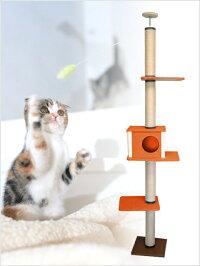 【送料無料!売れ筋商品!キャットタワー天井突っ張りタイプシングル型(オレンジ)隠れ家付猫タワー爪とぎ爪研ぎつめとぎ省スペース