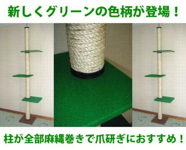 【!売れ筋商品!】キャットタワー 麻縄巻き支柱 棚板3枚(グリーン) 天井突っ張りタイプ 猫タワー 爪とぎ  省スペース