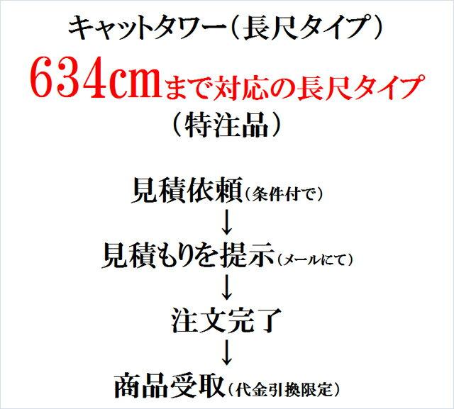【送料無料!キャットタワー(長尺タイプ634センチ迄)※見積もりを提示⇒注文完了⇒商品受取(代金引換限定)