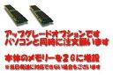 【オプション】★本体アップグレード用 メモリ2Gに増設工賃込★【...
