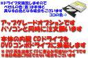 【オプション】★本体アップグレード用 内臓CDドライブをDVDコンボドライブへ指定工賃込★【smtg0401】【RCP】10P03Dec16