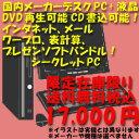 【送料無料】【DVDコンボ】【メモリ1GB】送料税込17000円...