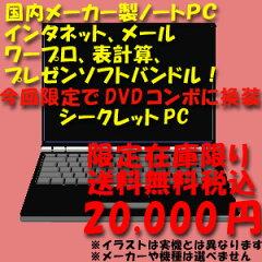 ご好評につき先着60名メモリ1GBにUP!今回もすごい!DVDコンボにパワーアップ!【訳あり】【DVD...