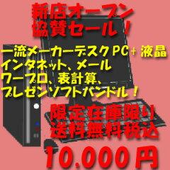 新店オープン協賛セール福袋1万円・officeバンドルVIP【WindowsXP】【保証付き】【中古】【送料...