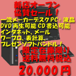新店オープン協賛セール福袋2万円・officeバンドルVIP【WindowsXP】【保証付き】【中古】【送料...
