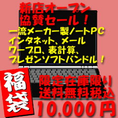 新店オープン協賛セール1万円福袋・Office2010バンドル【中古】【送料無料】【ノートパソコン】...