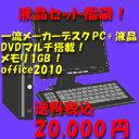 先着30名DVDマルチに換装!・メモリ1G・新店オープン協賛セール福袋2万円・officeバンドル【送...