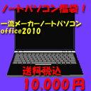 新店オープン協賛セール1万円福袋・Office2010バンドル【送料無料】【ノートパソコン】★新店オ...
