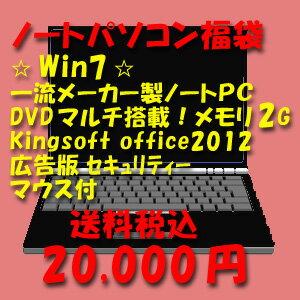 Win7搭載・メモリ2GB・おまかせ2万円福袋・Office2012バンドル秋セール!【Windows7】【送料無料...