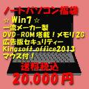 Win7搭載・メモリ2GB・無線内臓または無線子機付・Office2013バンドル2015新生活応援フェア!【...