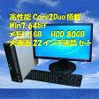 【Win 7】【FUJITSU ESPRIMO D5270 22型/1.0GB/80GB/DVD-ROM】【送料無料】【デスクトップパソコン】【あす楽_年中無休】【smtg0401】【RCP】【中古】10P03Dec16