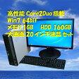 【Win 7】【FUJITSU ESPRIMO D5270 20型/1.0GB/160GB/DVD-ROM】【送料無料】【デスクトップパソコン】【あす楽_年中無休】【smtg0401】【RCP】【中古】10P03Dec16
