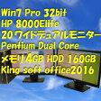 【Win7】【デュアルモニター】【HP Compaq 8000 Elite 20型/4.0GB/160GB/DVD-ROM/7/】【送料無料】【デスクトップパソコン】【あす楽_年中無休】【smtg0401】【RCP】【中古】10P03Dec16