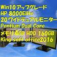 【Win10アップグレード】【デュアルモニター】【HP Compaq 8000 Elite 20型/4.0GB/160GB/DVD-ROM/7/】【送料無料】【デスクトップパソコン】【あす楽_年中無休】【smtg0401】【RCP】【中古】10P03Dec16