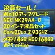 【決算セール】【Win10アップグレード】【NEC MK29AA-B 20型/4.0GB/160GB/DVD-ROM】【送料無料】【デスクトップパソコン】【あす楽_年中無休】【smtg0401】【RCP】【中古】10P03Dec16