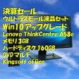 【決算セール】【Win10アップグレード】【Lenovo ThinkCentre A58e 20型/3.0GB/160GB/DVDマルチ】【送料無料】【デスクトップパソコン】【あす楽_年中無休】【smtg0401】【RCP】【中古】10P03Dec16