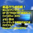 【当店一押新品グラボ増設】【Win10アップグレード】【HP dc7900CMT 20型/8.0GB/160GB/DVDマルチ】【送料無料】【デスクトップパソコン】【smtg0401】【RCP】【中古】10P03Dec16
