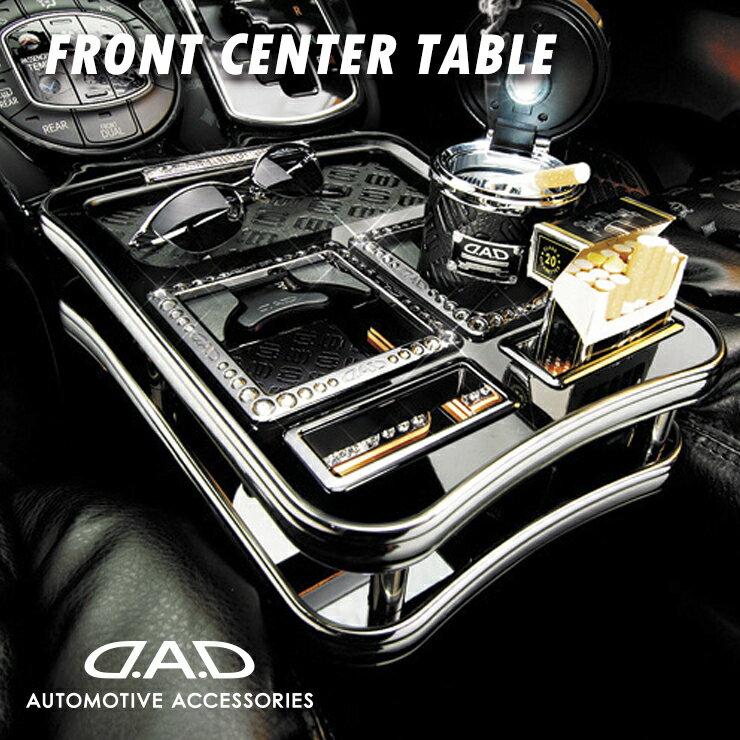 アクセサリー, フロントテーブル GARSONDAD ZRRZWR8D.A.D FRONT CENTER TABLE