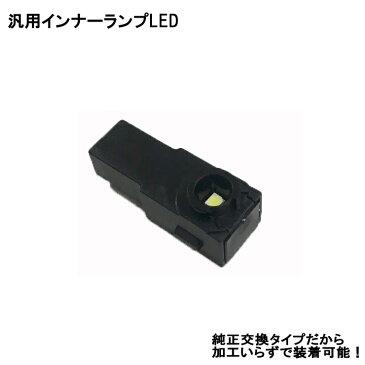 トヨタ クラウンマジェスタ URS206/UZS207 高輝度 汎用インナーランプLED (純正交換タイプ)フットランプ/グローブボックス/ルームアンダー/室内/足元02P05Nov16