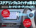 日産/ニッサン エルグランド E51系専用 ステアリングスイッチ...