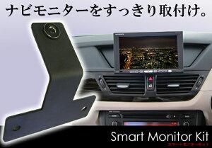 E84スマートモニターキット