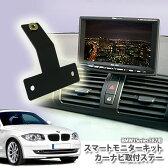 BMW 1シリーズ E87用 スマートモニターキット 【カーナビ取付けステー】【カーナビ取付けキット】02P05Nov16