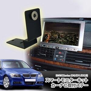 E90/E91スマートモニターキット