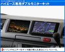 7インチモニター付 ダブル モニターキット【AWESOME/オーサム】...