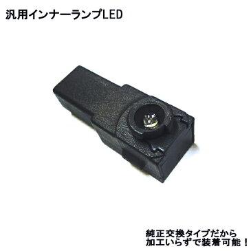 トヨタ クラウン GRS18# 汎用インナーランプLED(純正交換タイプ)【フットランプ】【グローブボックス】【ルームアンダーLED】【室内LED】【足元LED】02P05Nov16