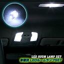 ニッサン ローレル HC35/GC35/GNC35用 室内LEDルームランプ6...