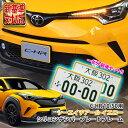 トヨタ C-HR 10/50用 イエロー ナンバープレートフレームシリ...