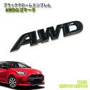 トヨタ ヤリス 10系 ハイブリッド ガソリン 4WD(R2/2〜)専用...