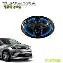 トヨタ C-HR ハイブリッド ZYX10(H28.12〜R1.9)専用ブラック...