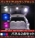 レクサスCT200h ZWA10(H23.1〜)専用 バックドアLEDランプキ...