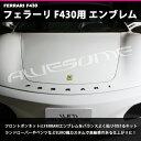 【送料無料】Ferrari(フェラーリ)F430用 カスタムロゴエン...