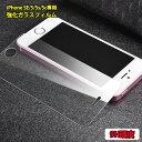 【ネコポス便限定!送料無料】iPhoneSE/iphone5/5s/5cに対応...
