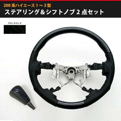 【特別価格】トヨタ 200系ハイエース 1〜3型 ステアリング&シフトノブ 2点セットガングリ…