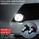 【CREE社製】クリー社製品 ホンダ インスパイア H19.12〜 CP3...