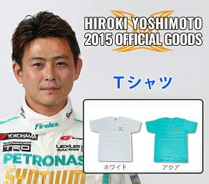 2015HYGOODS!吉本大樹限定グッズ数量限定Tシャツ02P05Sep15