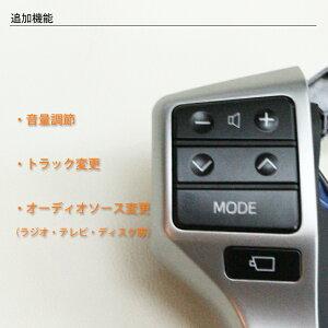 トヨタランクルプラド150系後期用ステアリングスイッチ追加キットオーディオ操作がステアリングボタンで可能に!