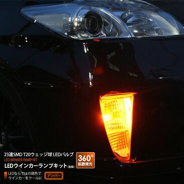 【AWESOMEオーサム】マツダ AZワゴン MJ22S(H17.9 〜)マイナー前/後用23連LEDのT20ウェッジ球(アンバー)LEDバルブウインカーランプキット(左右2個1セット)02P05Nov16