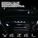 【送料無料】ホンダ ヴェゼル RU1/2/3/4(H25.12〜)用 カス...