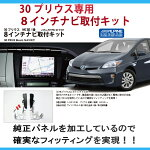 【AWESOME】オーサムトヨタ30系プリウス用アルパインビッグXBIG-X8型専用ナビ取付キットVIE-X008/X088/X800ALPINEパネルキットビッグエックスTOYOTA