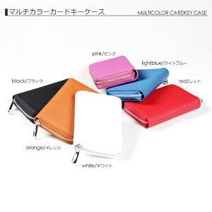 カードキーケースカードケースコインケースレザーケース内に3つの仕切りがあるためカードキーやコイン/ポイントカードなど収納可能!オレンジ/ブラック/ホワイト/ライトブルー/ピンク/レッド全6色